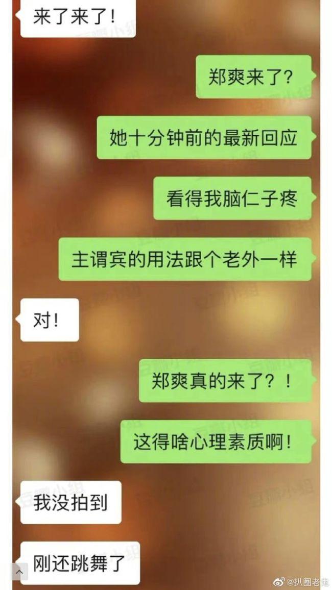 未受风波影响?网曝郑爽现身录制《跨界喜剧王》