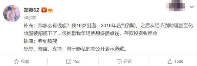郑爽疑录制退圈声明:最后一次在大荧幕见到大家