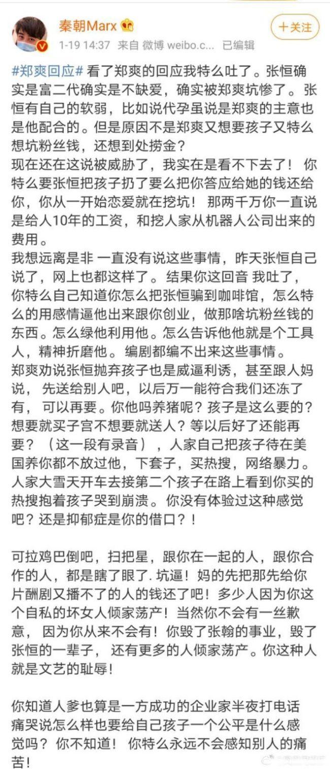 疑郑爽小号晒马赛克图证男方出轨 放话2月发原图