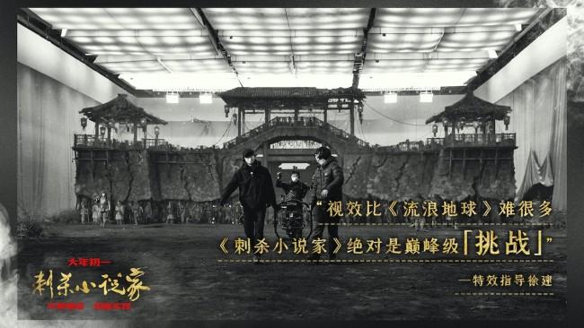 《刺杀小说家》曝视效特辑 吴京探班被视效技术震惊
