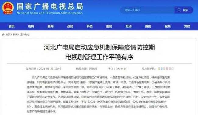 广电总局:河北所有剧组暂停拍摄就地隔离