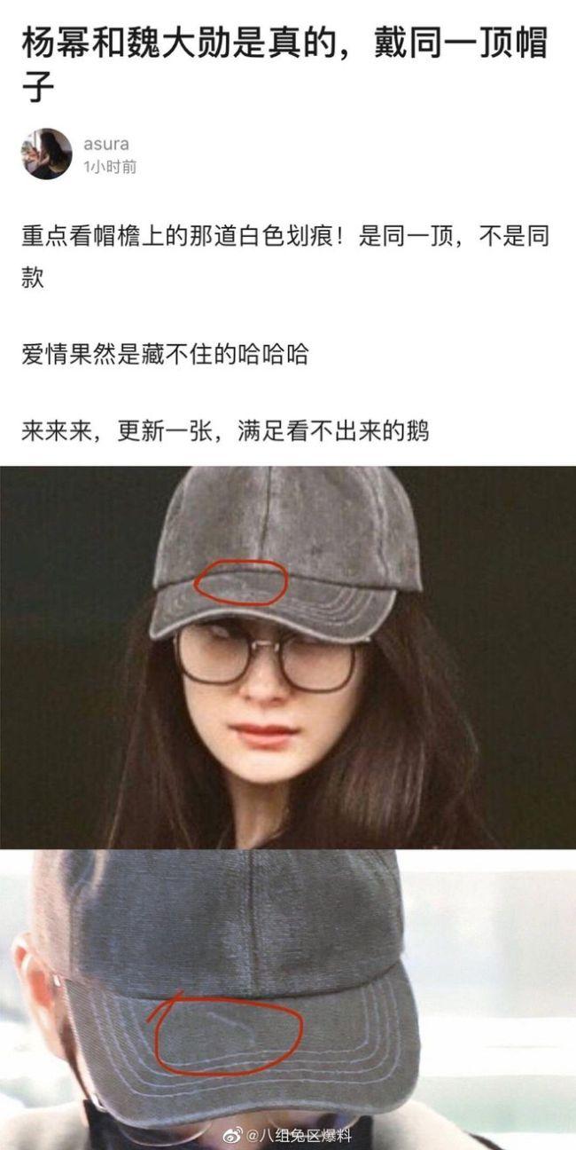 恋爱锤?网曝杨幂和魏大勋疑戴同一顶帽子划痕一致