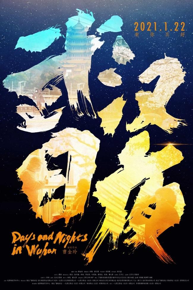 《武汉日夜》海报