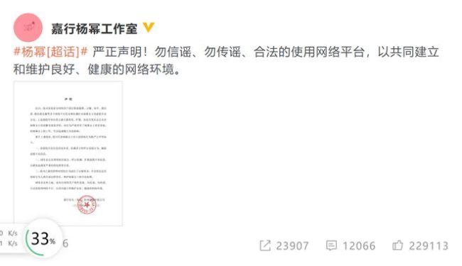 杨幂工作室发布辟谣声明:请停止侵权行为
