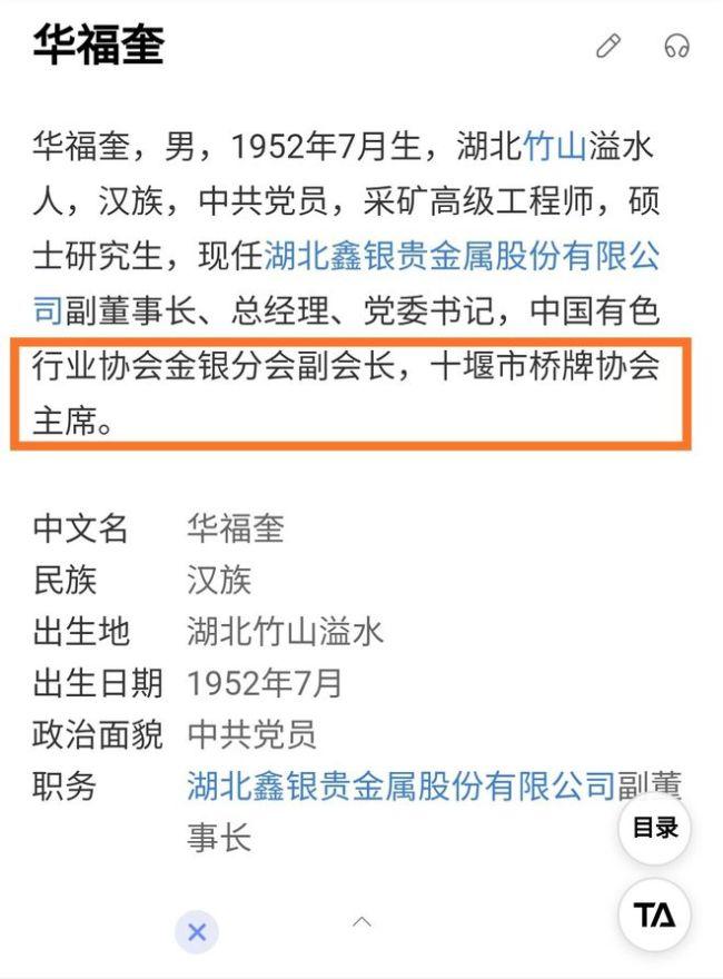 疑似华晨宇大伯曾涉嫌贪污 侵占1.9亿被提起公诉