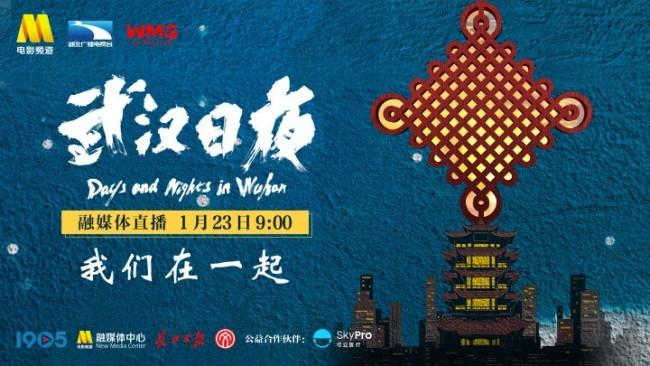 中国最大观影团!百位明星70城观众同看《武汉日