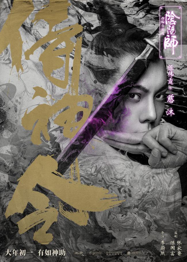 游戏《阴阳师》改编电影《侍神令》陈坤陈伟霆首合作无需培养默契