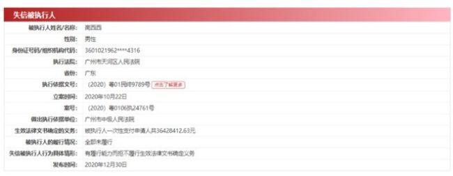 《新上海滩》导演高希希欠债3600万成老赖
