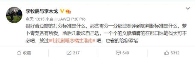新《暗恋橘生淮南》评分仅5.3 导演怒怼低分恶评