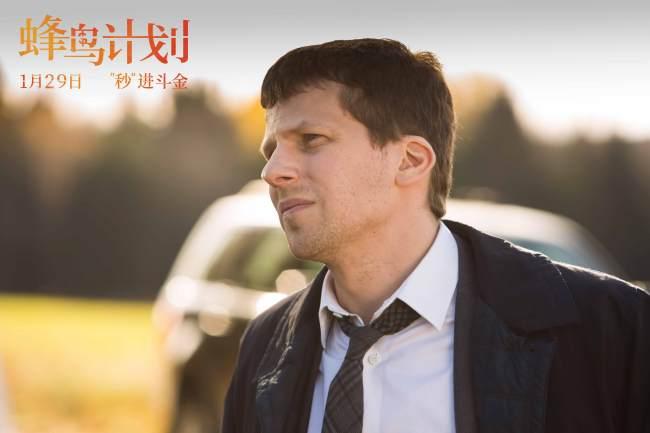 """《蜂鸟计划》上映 杰西·艾森伯格携""""E大""""大秀浴袍舞技"""