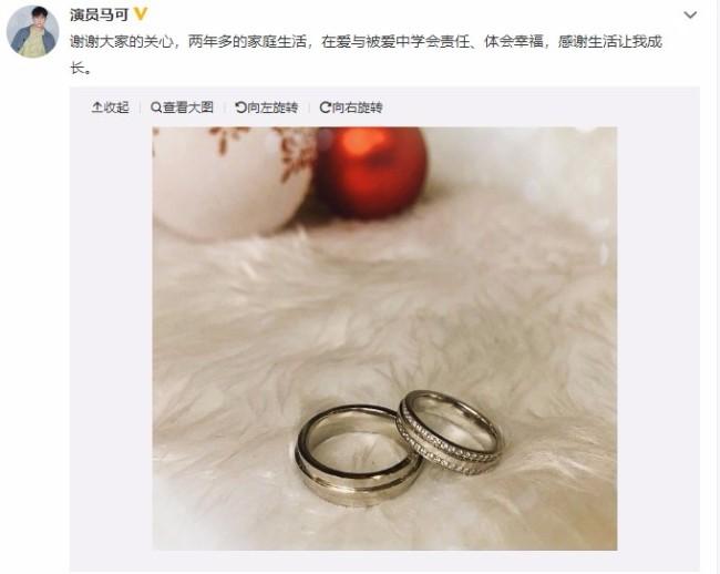 男演员马可宣布结婚