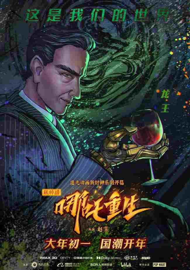 《新神榜:哪吒重生》彩绘海报 东方朋克视觉显硬核态度