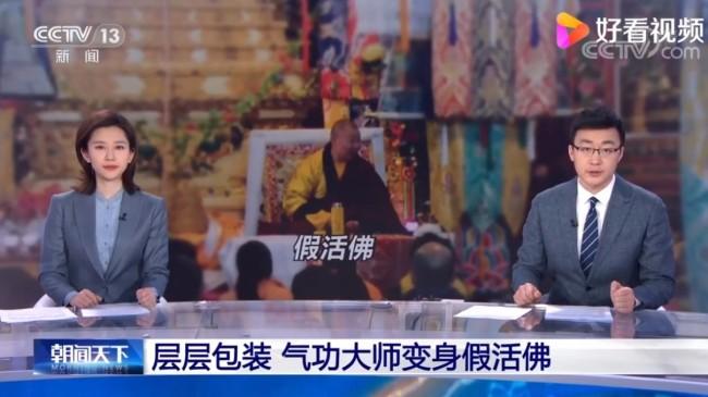 央视揭假活佛10年骗了2亿