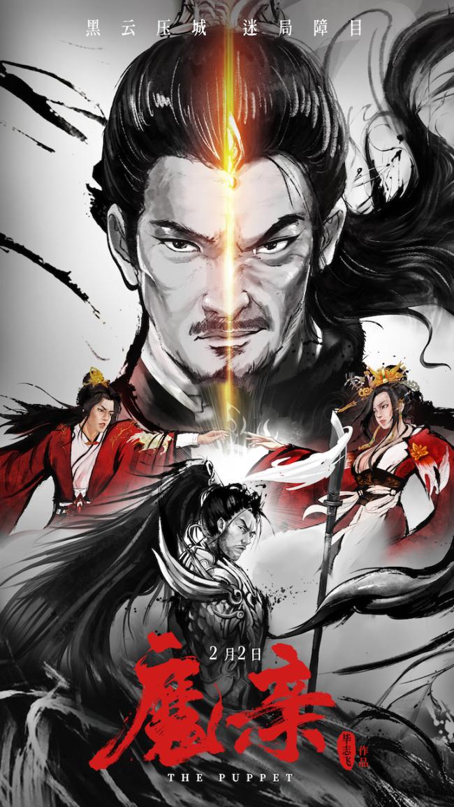 毕志飞五年磨一剑首次挑战悬疑题材《魔亲》正式上线