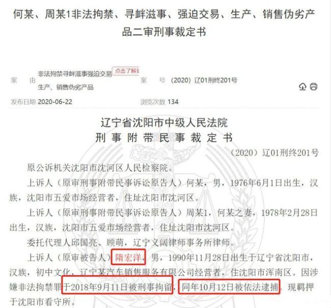《乡村爱情》中王小蒙扮演者疑离婚 老公疑假富豪
