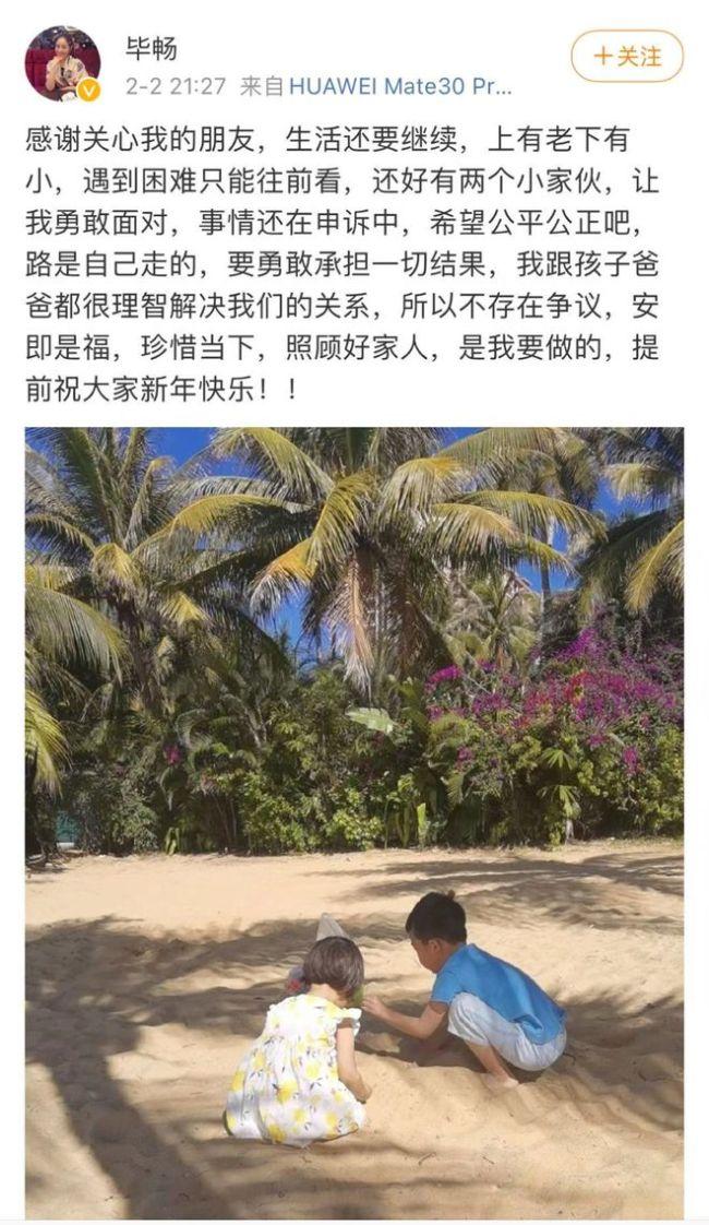 """""""王小蒙""""毕畅回应与犯罪老公离婚风波:还在申诉"""