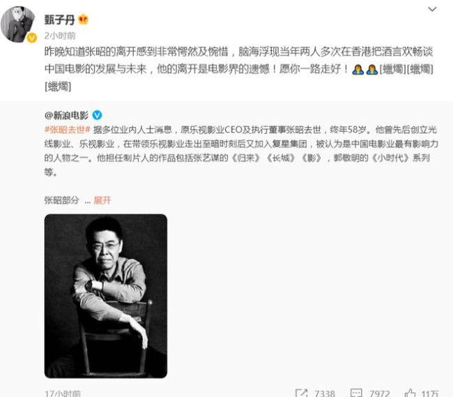 甄子丹发文悼念张昭:他的离开是电影界的遗憾