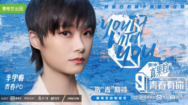 """《青春有你3》李宇春解锁全新身份 与总制片人聊了聊""""PD是什么"""""""