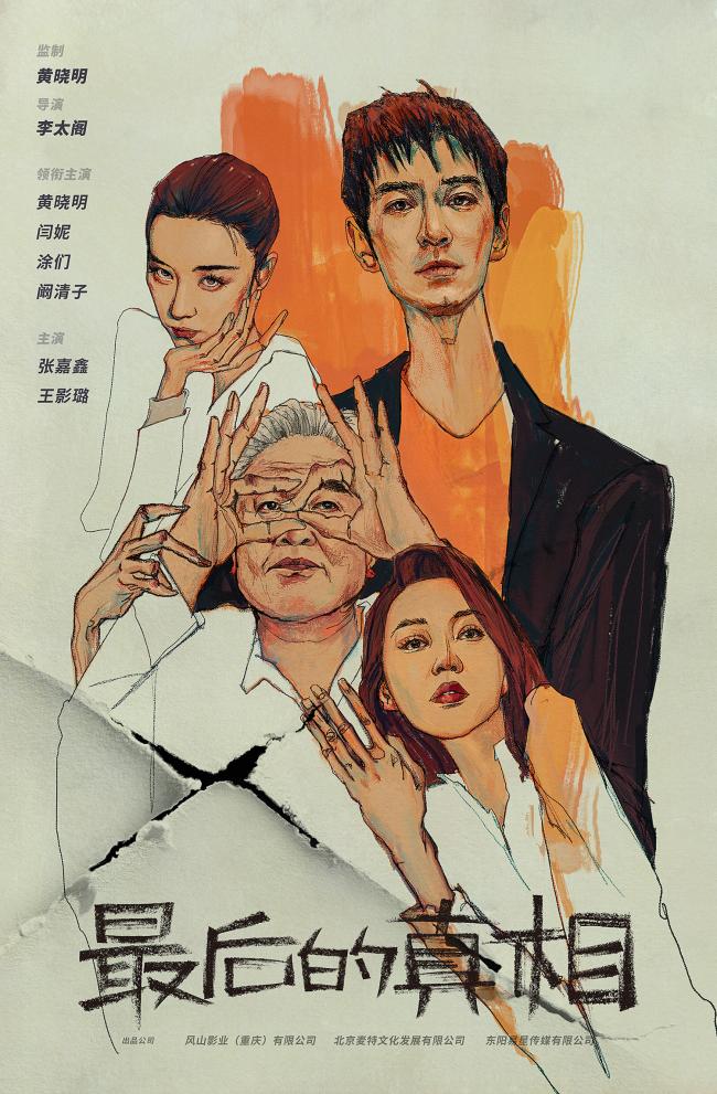 电影《最后的真相》火热开拍 闫妮倾情加盟引期