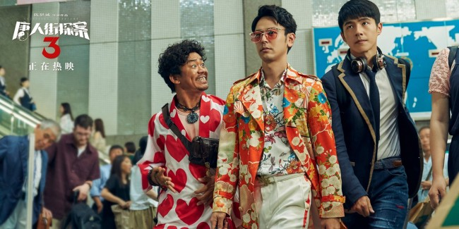 过年就要笑在一起 《唐人街探案3》为观众补回一个春节档