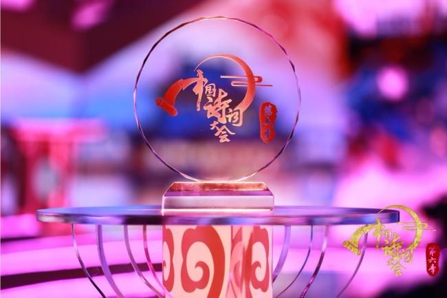 《中国诗词大会》第六季首播 带我们领略诗词里的辽阔中国