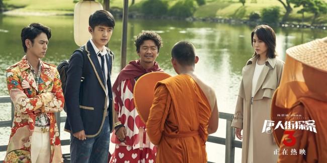 刘德华惊喜参演《唐人街探案3》电影上映4天票房破30亿