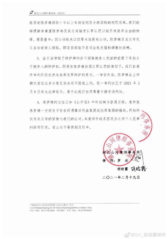 独家 知情人称吴秀波案女主喊冤但没上诉 双方签有保密协议