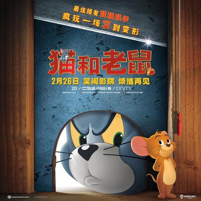 """《猫和老鼠》""""猫鼠追击""""电影片段及新海报 汤姆花式被虐全程高能"""