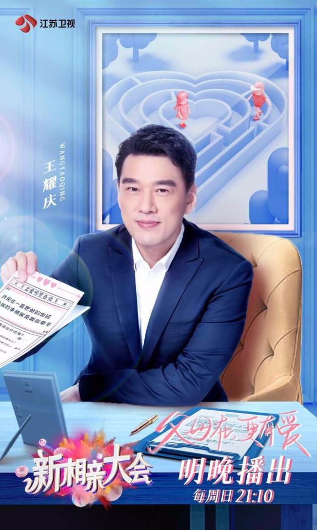 王耀庆新剧《完美伴侣》正式开机 短视频平台粉丝破千万综艺热播不断档