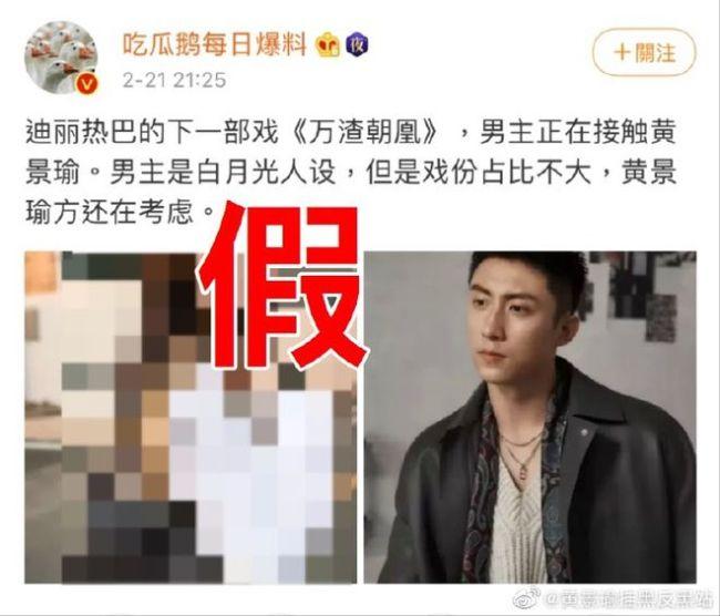 黄景瑜方否认出演热巴新戏《万渣朝凰》:勿碰瓷