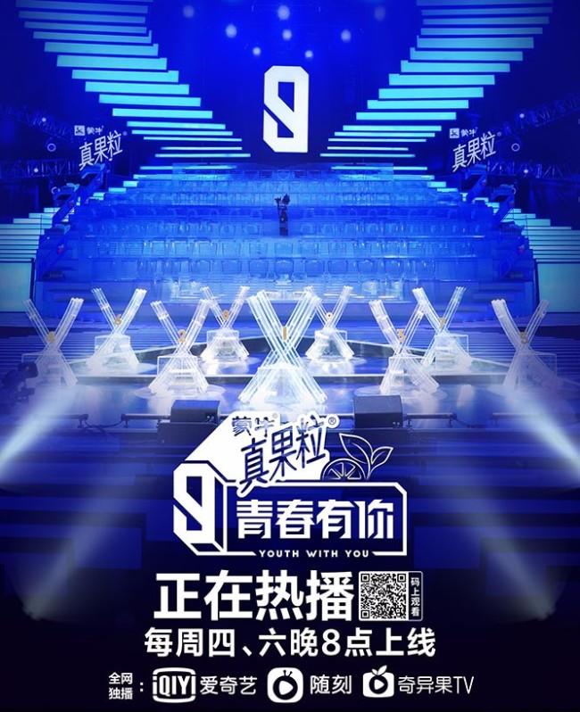 《青春有你3》首周播出数据创新高 训练生全开麦初舞台引热议