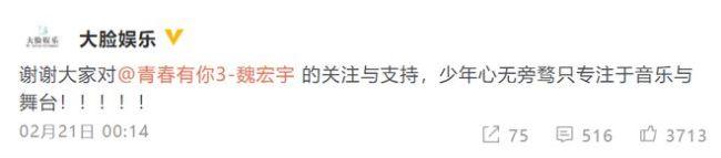 《青你3》选手魏宏宇被爆私生活混乱 公司回应