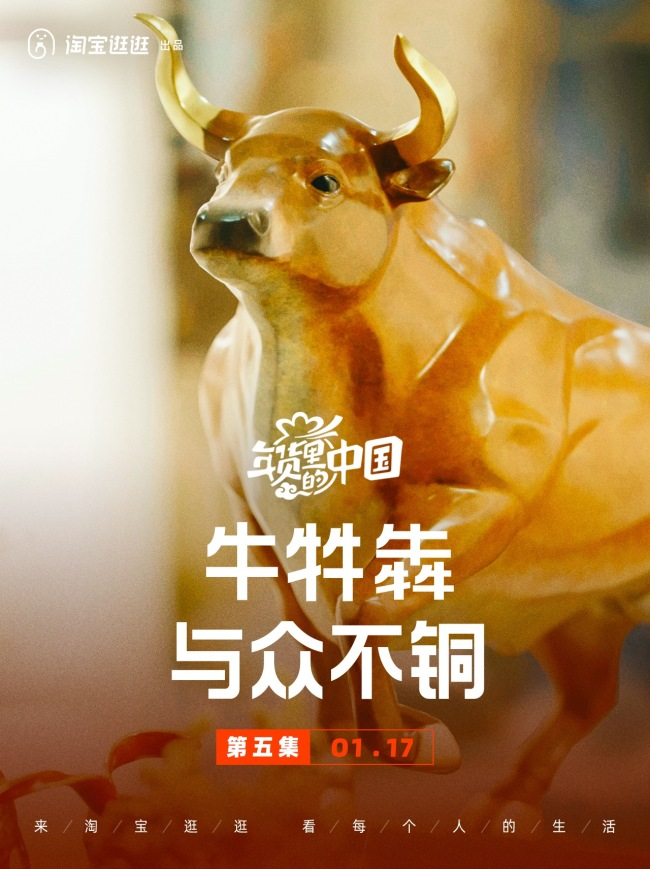 系列微纪录短片《年货里的中国》收官 花样新年货承载新年期许