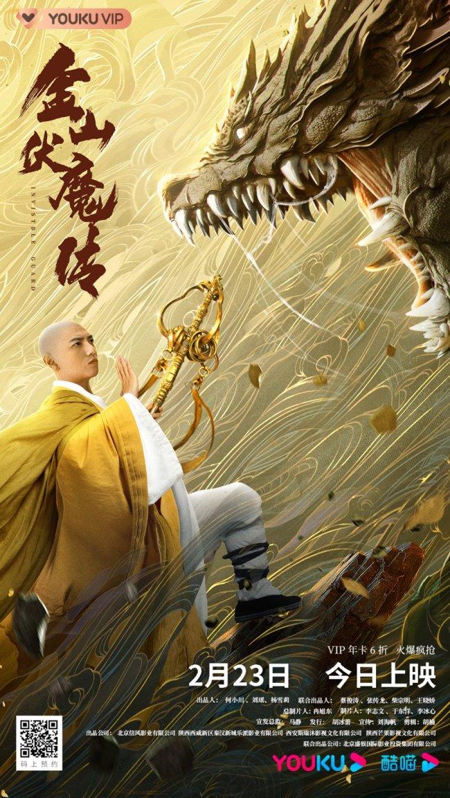 《金山伏魔传》今日震撼上映!法海守护众生遇白蛇
