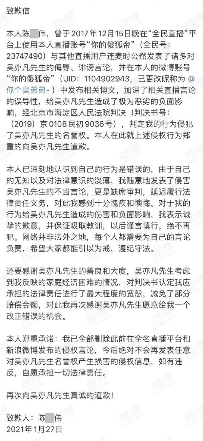 吴亦凡名誉权案胜诉 被告发布致歉信