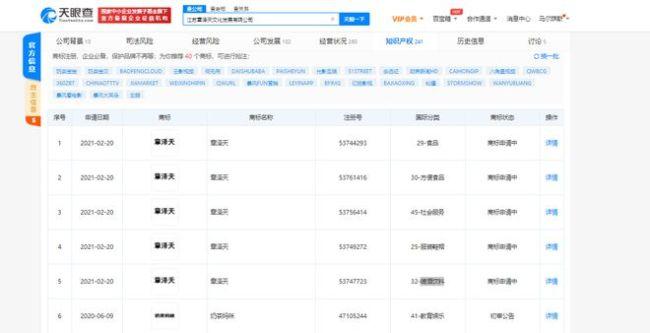 """章泽天刘强东名下公司抢注""""章泽天""""等商标信息"""