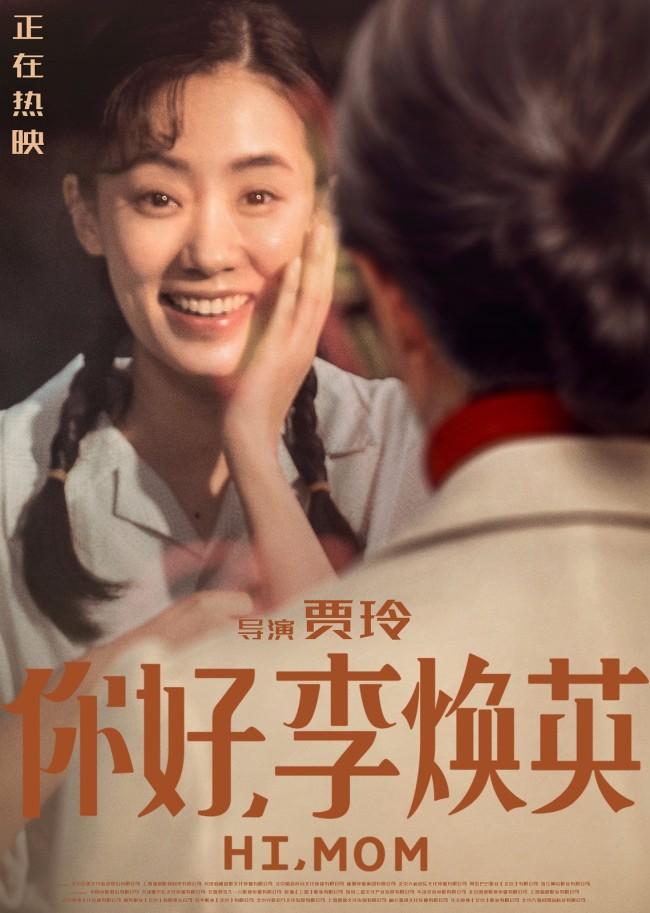 《你好,李焕英》相逢版海报 主题曲《萱草花》音频上线