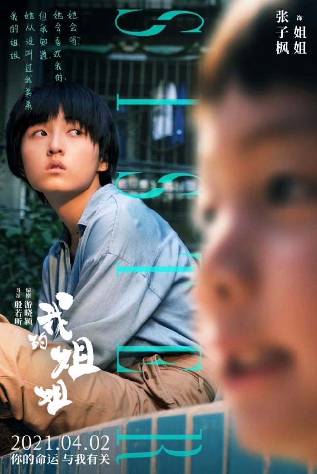 张子枫《我的姐姐》释出新海报 领衔主演现实题材引期待