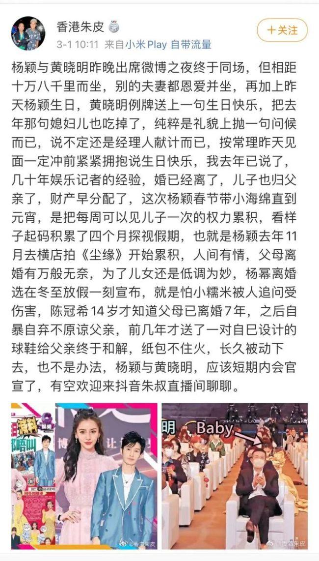 香港娱记再曝黄晓明离婚称儿子归爸爸 此前曾道歉