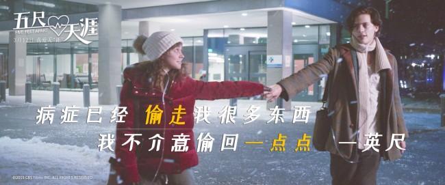 《五尺天涯》发布恋语海报 白色情人节的最佳礼物