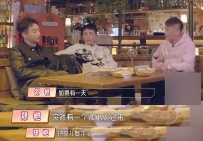 郑恺带老婆家人吃大餐 被苗苗紧盯眼神爱意十足