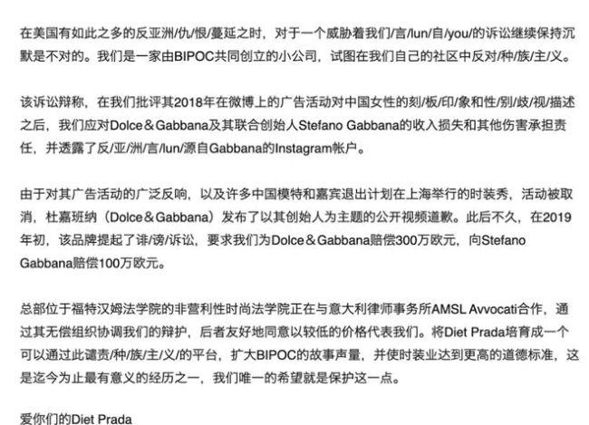 杜嘉班纳起诉辱华广告曝光者 索赔400万欧元