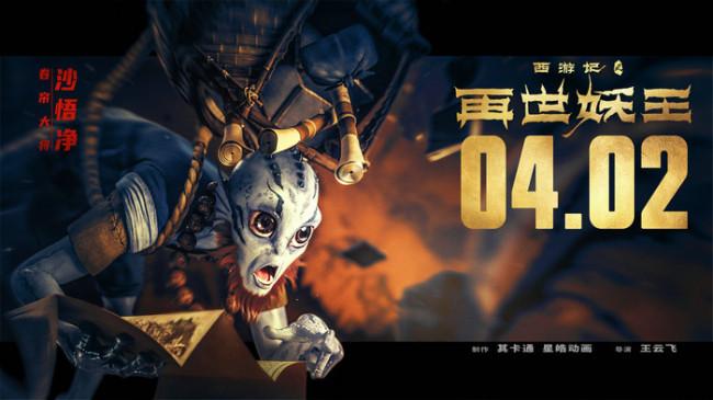 """《西游记之再世妖王》18张""""王牌""""阵容海报 打造超级合家欢"""