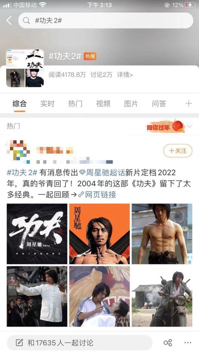 周星驰新片《功夫2》定档2022?官方辟谣:假的