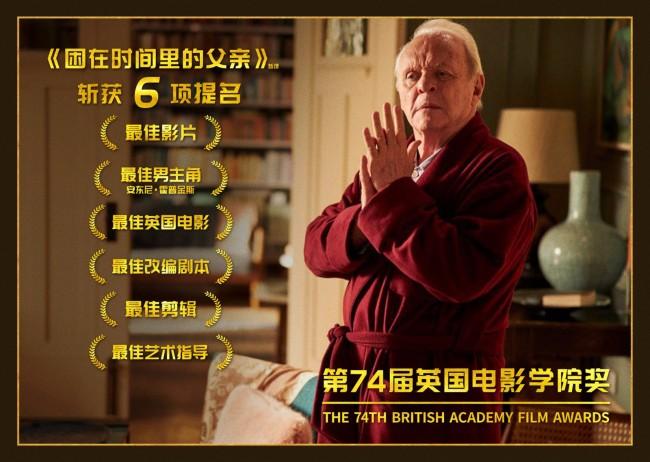 英国电影学院奖公布提名《困在时间里的父亲》入围6项大奖