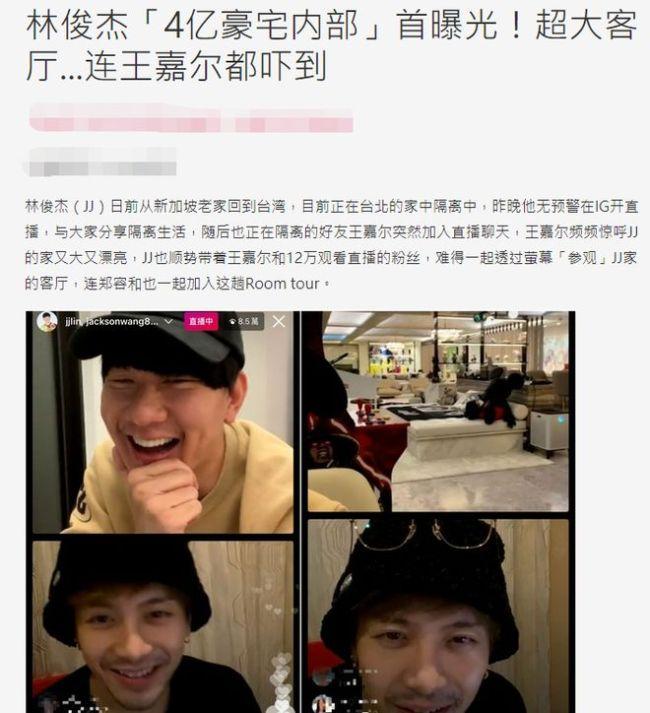 林俊杰4亿豪宅曝光 王嘉尔惊叹:厕所跟我家一样大