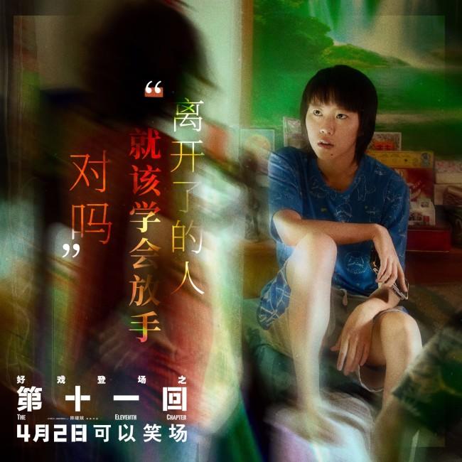 《第十一回》宣传曲MV 窦靖童作词作曲倾情献唱