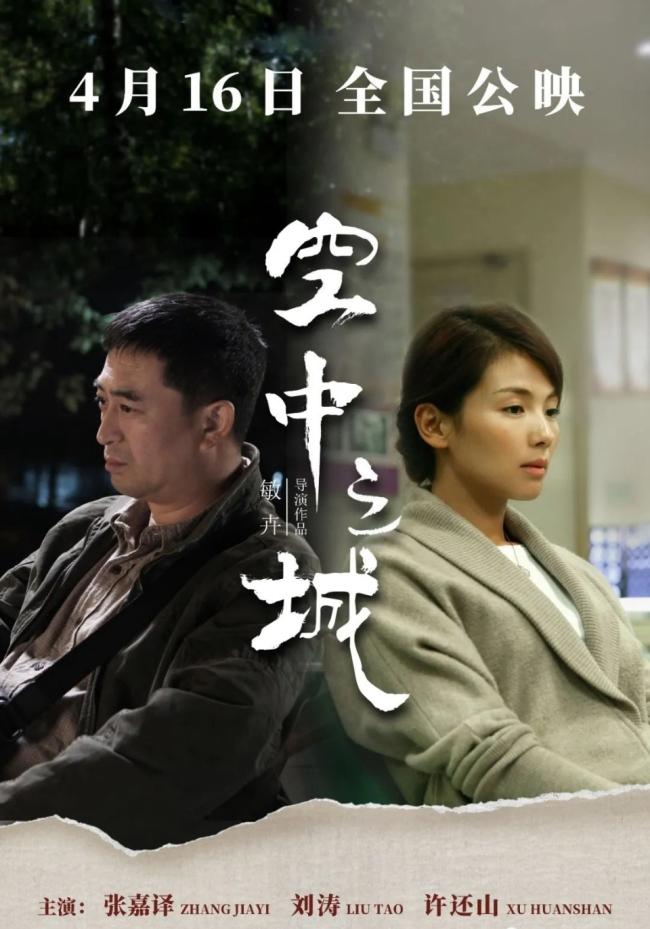 《空中之城》定档4月16日 刘涛张嘉益演绎虐心故事
