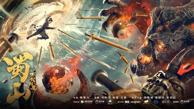 《蜀山之万剑封魔》定档3月25日 解锁经典IP新类型