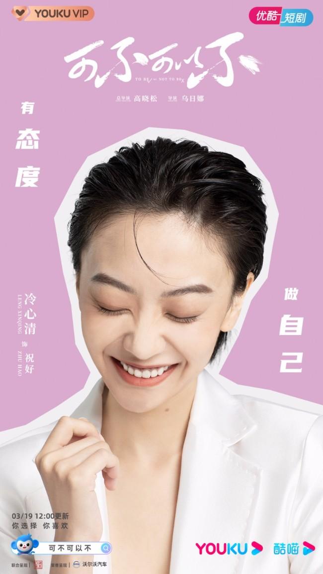 冷心清新剧《可不可以不》搭档黄磊演绎跨龄情侣